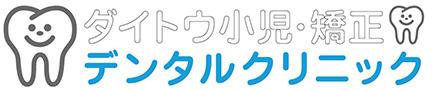 ダイトウ小児・矯正デンタルクリニック